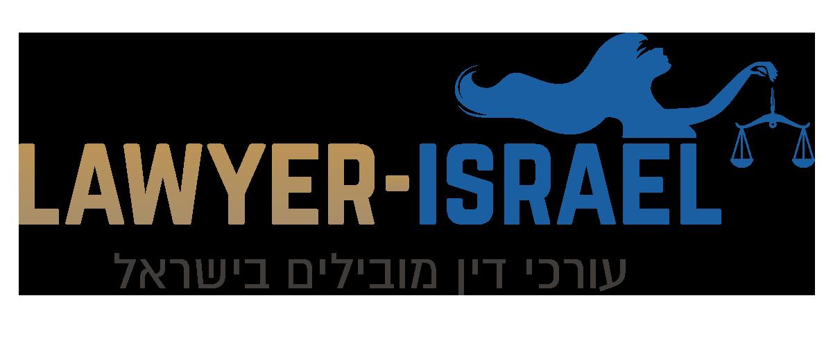 עורכי דין מובילים בישראל